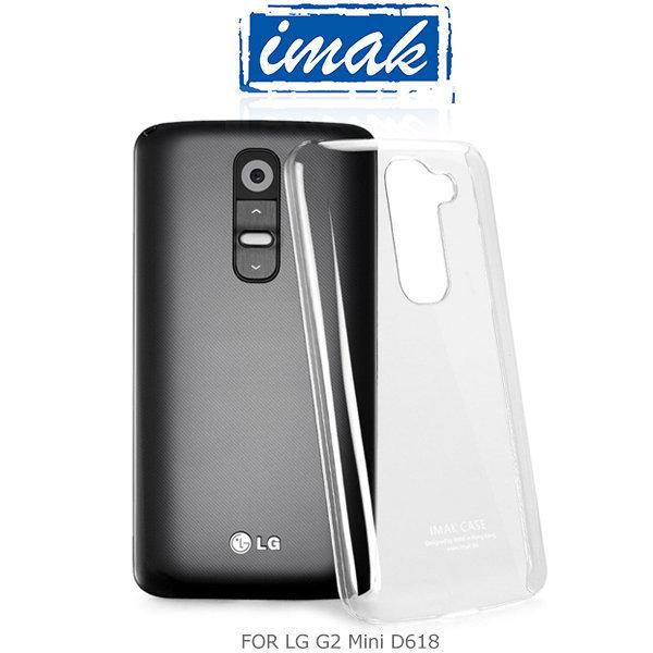 ~斯瑪鋒科技~IMAK LG G2 Mini D618 羽翼II水晶保護殼 加強耐磨版 透明保護殼 硬殼