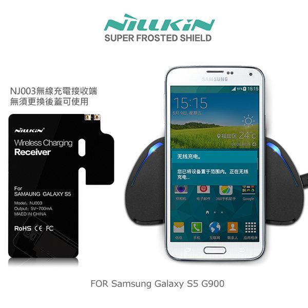 ~斯瑪峰數位~NILLKIN Samsung Galaxy S5 G900 無線充電接收端 QI標準智能IC芯片 NCC認證通過