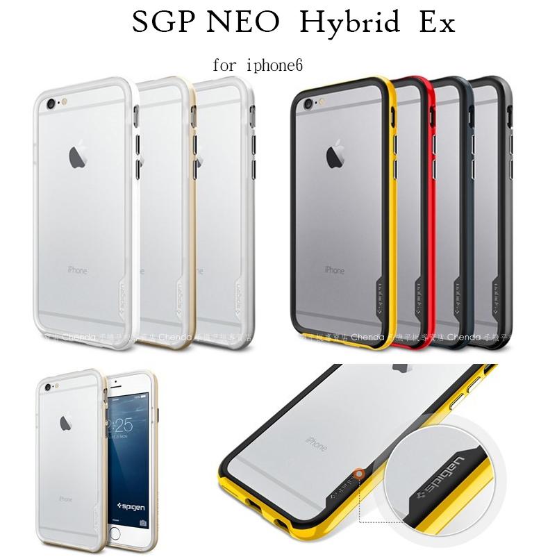 ~斯瑪鋒科技~SGP APPLE iphone6 (4.7吋)Neo Hybrid EX(邊框) 保護殼 保護套