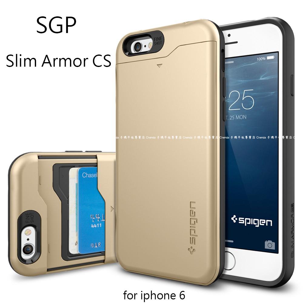 ~斯瑪鋒科技~SGP Apple iPhone 6 (4.7吋)Slim Armor CS 雙層霧面殼 保護殼 保護套