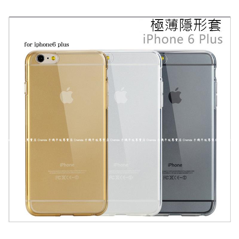 ~斯瑪鋒科技~ROCK iPhone6 Plus 手機殼 蘋果6 5.5寸保護套 隱形套 TPU套