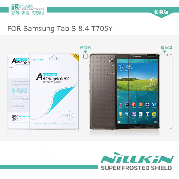 ~斯瑪鋒科技~NILLKIN Samsung Galaxy Tab S 8.4 T705Y 超清防指紋抗油汙保護貼