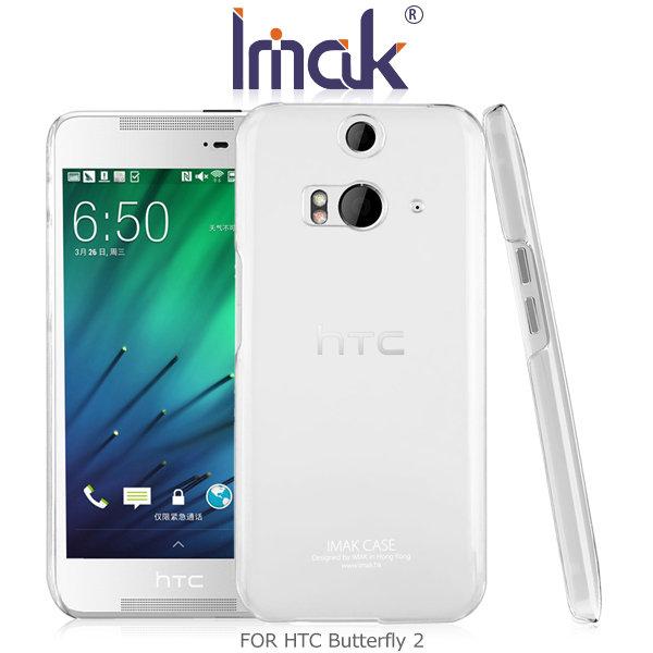 ~斯瑪鋒科技~IMAK HTC Butterfly 2 羽翼II水晶保護殼 加強耐磨版 透明保護殼 硬殼 水晶殼
