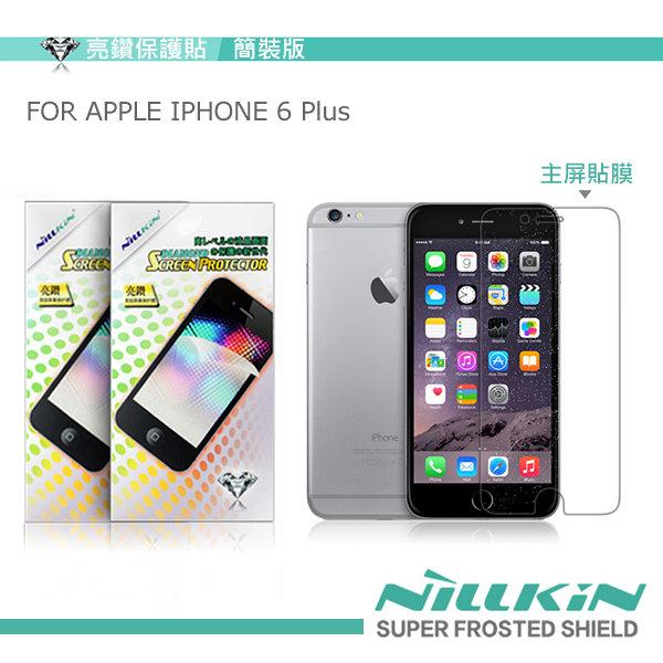 ~斯瑪鋒科技~ NILLKIN APPLE iPhone 6 Plus 5.5吋 亮鑽保護貼 保護膜 鑽石保護貼