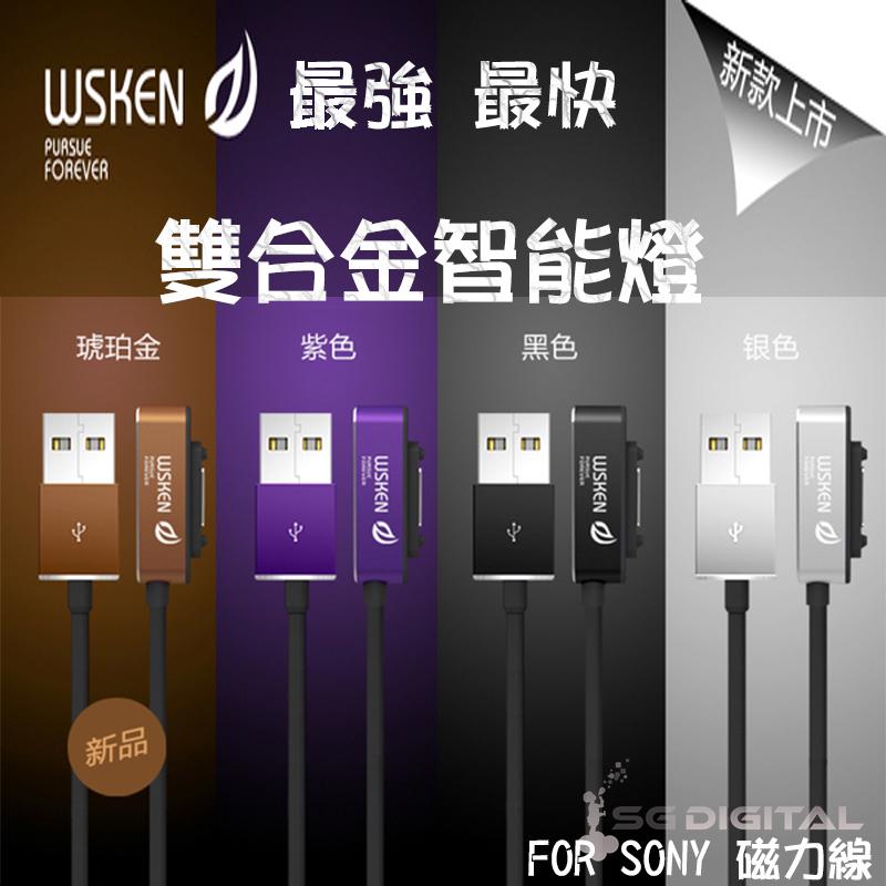 全新上市最強款式~WSKEN 雙鋁合金頭磁吸磁力線 For Sony Xperia Z3 Z2 Z1 磁吸充電機種~斯瑪鋒數位~