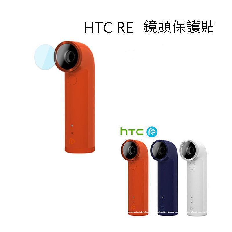 HTC RE 鏡頭保護貼 亮面高透防刮 疏水疏油 鏡頭貼 RE E6110~此商品不適用LINE贈品活動~~~斯瑪鋒科技~