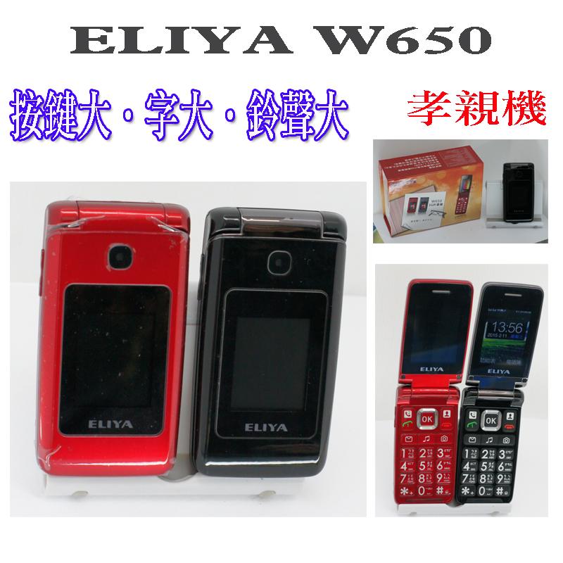 ELIYA W650 3G 雙卡機 孝親機 字大 鈴聲大 可插記憶卡 ~斯瑪鋒科技~