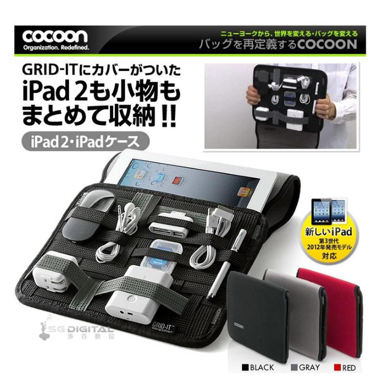 ~斯瑪鋒科技~日本Cocoon彈性伸縮收納板彈性電腦保護套 IPAD 彈性整理包 電腦保護套 旅行收納包(共三色) 可裝iPad 10吋以下平板電腦