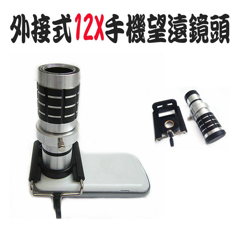 高倍率12X長焦鏡頭 手機專用鏡頭 外接鏡頭 M9 EYE M8 S6 Edge iphone 6