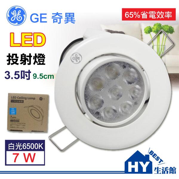 奇異照明 LED投射燈組 9.5CM 崁入孔 7W LED崁燈 嵌燈 3.5吋 一體成形 可調整角度【可選白光 黃光】