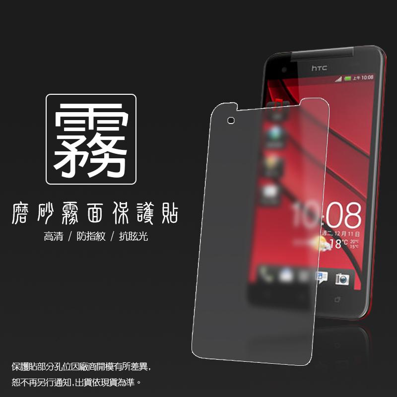 霧面螢幕保護貼 HTC Butterfly X920d /X920e 蝴蝶機 保護貼