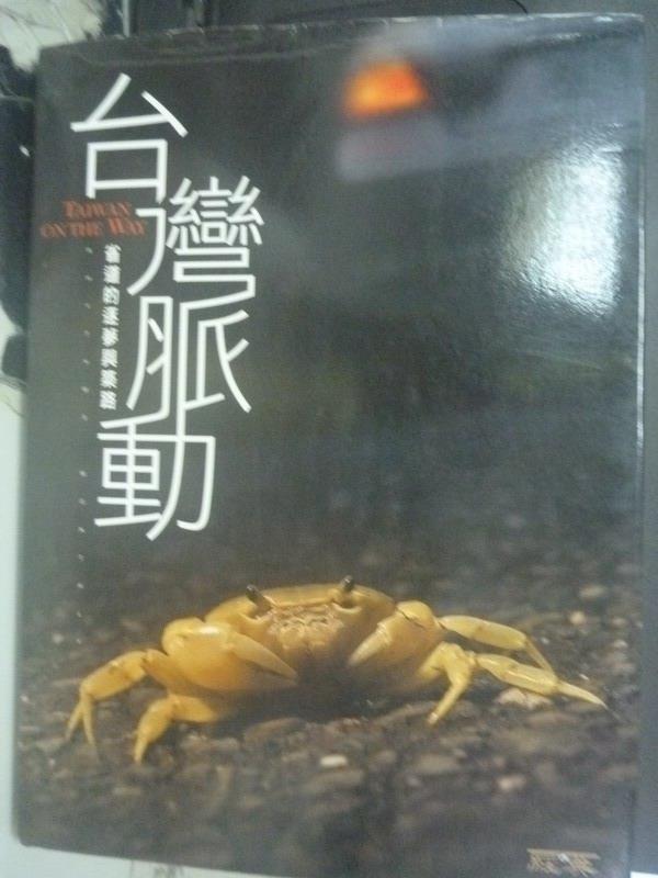 【書寶二手書T5/地理_ZGS】台灣脈動:省道的逐夢與築路_經典雜誌