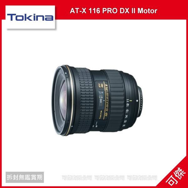 可傑 TOKINA AT-X 116 PRO DX II Motor 超廣角 11-16mm F2.8 立福公司貨