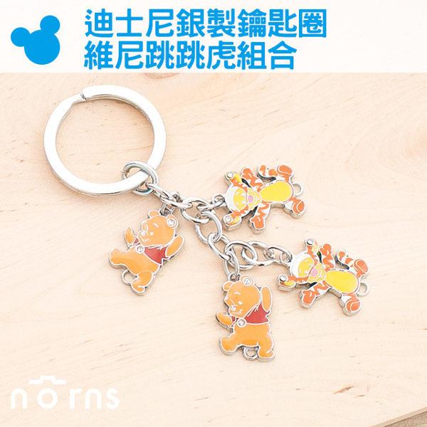 NORNS 【迪士尼銀製鑰匙圈-維尼跳跳虎組合】 Disney 雜貨 吊飾