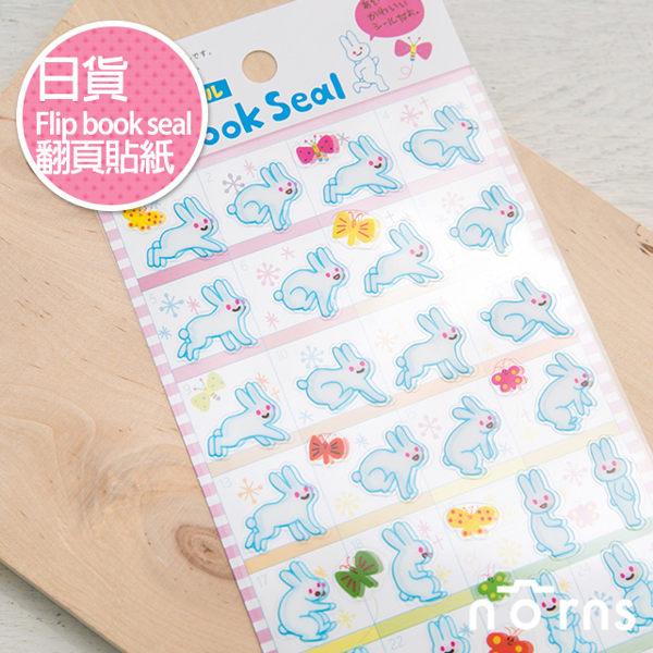 NORNS 【日貨Flip book seal翻頁貼紙(白-兔子)】兔子 手帳 行事曆 裝飾貼紙