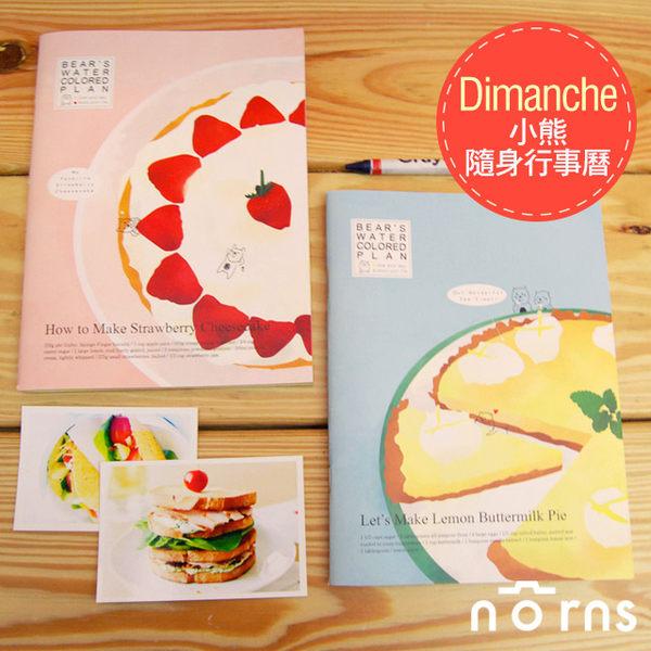 NORNS 【Dimanche小熊隨身行事曆】迪夢奇 手帳 學習管理 行事曆 檸檬派 草莓