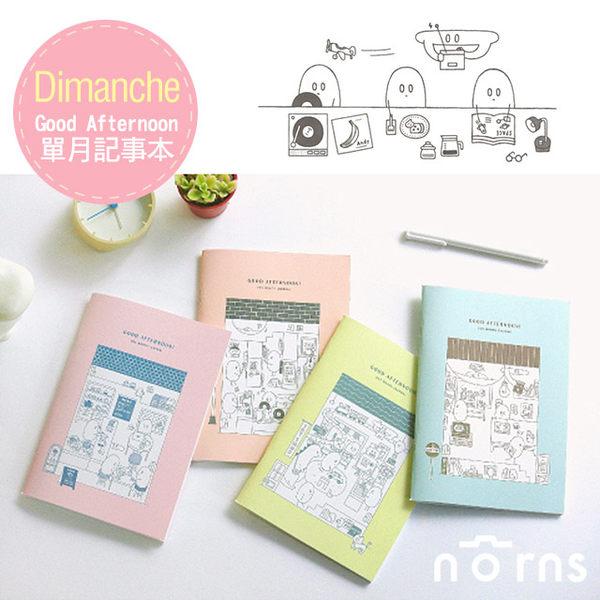NORNS 【Dimanche Good Afternoon單月記事本】迪夢奇 文具 手帳本 行事曆