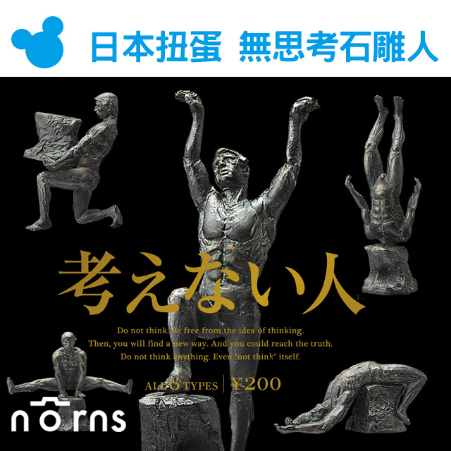 NORNS【日本扭蛋 無思考石雕人】羅丹 沉思者 雕像 雕塑 熊貓之穴 T-ARTS 轉蛋惡搞