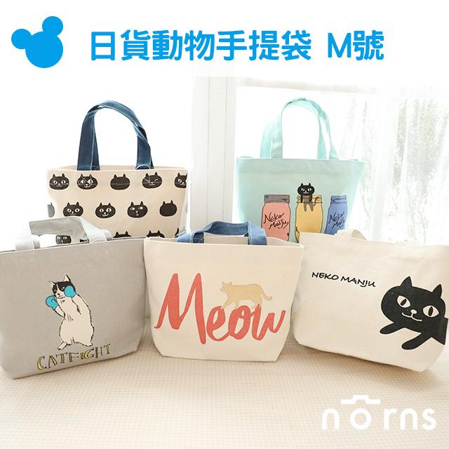 NORNS【日貨動物手提袋 M號】Neko manju黑貓咪 日本 帆布包包 便當袋  手提包 購物袋 貓雜貨托特包