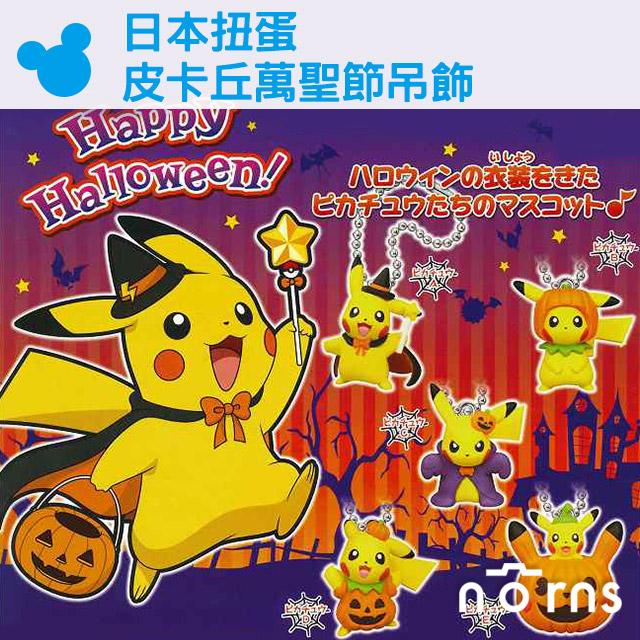 NORNS【日本扭蛋皮卡丘萬聖節吊飾】T-ARTS轉蛋神奇寶貝公仔精靈寶可夢 Pokemon南瓜 搗蛋