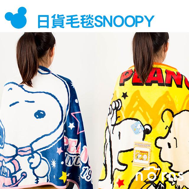 NORNS 【日貨毛毯SNOOPY】查理布朗 太空人 冷氣毯 棉被 懶人毯 披肩 暖毯 被子日本