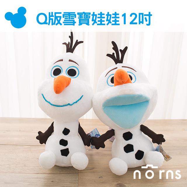 NORNS【Q版雪寶娃娃12吋】橘鼻子 迪士尼正版 冰雪奇緣 olaf 雪人 玩偶 抱枕玩具