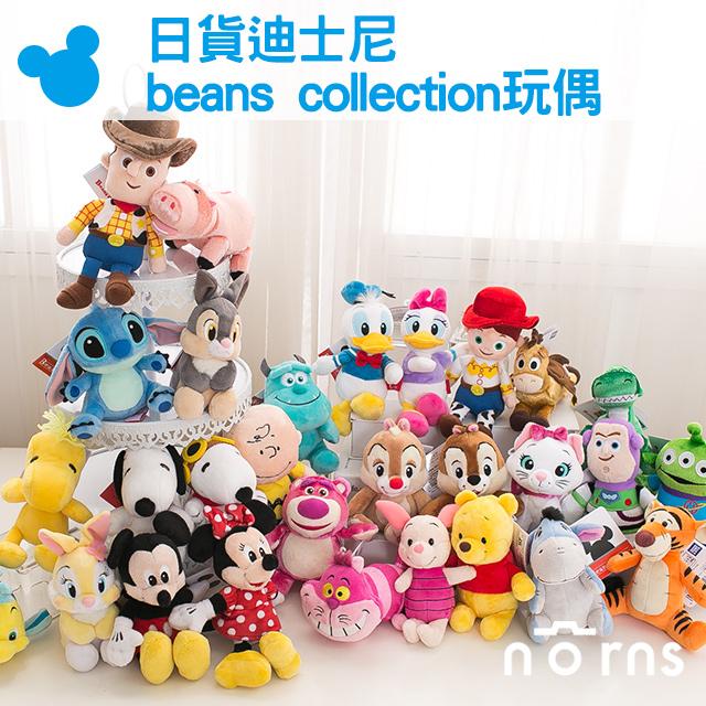NORNS【日貨迪士尼beans collection玩偶】娃娃 小熊維尼 Snoopy 玩具總動員 米奇米妮 奇奇蒂蒂 史迪奇 小豬