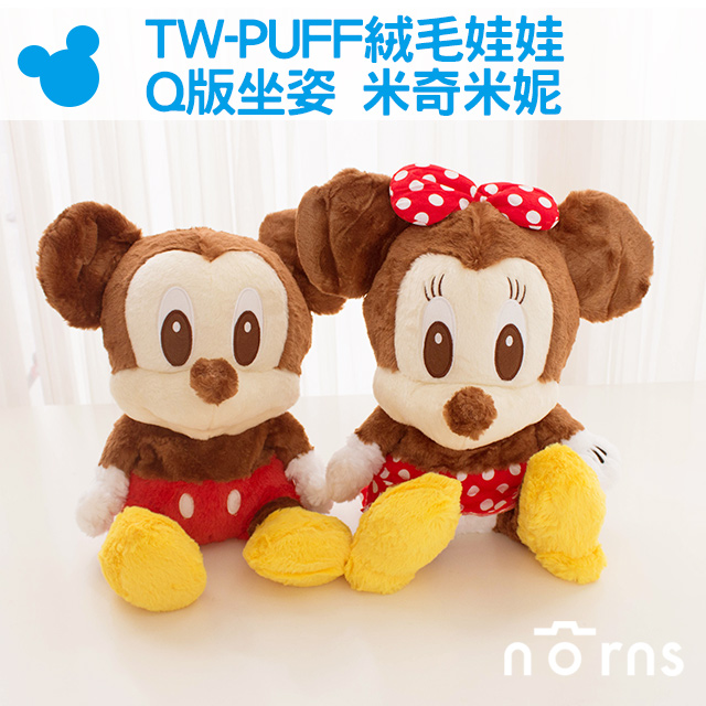 NORNS【TW-PUFF絨毛娃娃 Q版坐姿 米奇米妮】迪士尼 米老鼠 玩偶 玩具 公仔 可愛 抱枕