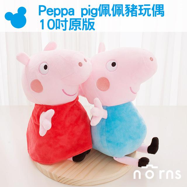 NORNS【Peppa pig佩佩豬玩偶 10吋原版】正版授權  喬治 粉紅豬小妹娃娃 玩具 禮物 婦幼