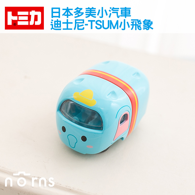 NORNS 【日貨Tomica小汽車(迪士尼-TSUM小飛象)】多美迪士尼小汽車 日本限定版 疊疊樂