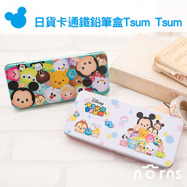NORNS 【日貨Tsum Tsum鐵鉛筆盒】正版授權 迪士尼 疊疊樂 鐵盒 筆袋 文具