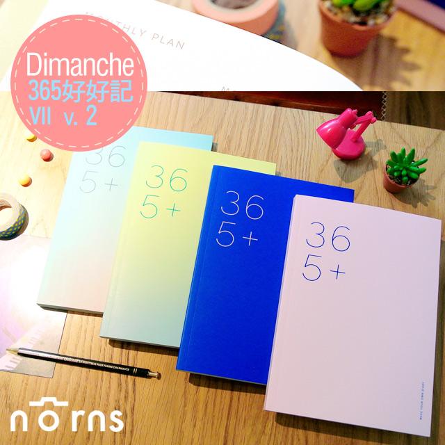 NORNS Dimanche【365好好記Ⅶ v.2】迪夢奇年曆 手帳本 記事本 台灣文創