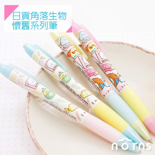 NORNS【日貨角落生物懷舊系列筆】原子筆 自動鉛筆 角落小夥伴 日本文具