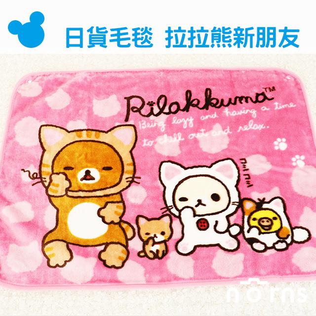 NORNS【日貨毛毯 拉拉熊新朋友】森林裡 蜜茶熊 小小熊 冷氣毯 棉被 懶人毯 披肩 暖毯 被子 日本