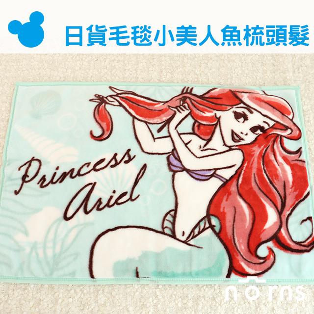 NORNS【日貨毛毯小美人魚梳頭髮】 愛麗兒 迪士尼公主冷氣毯 棉被 懶人毯 披肩 暖毯 被子 日本