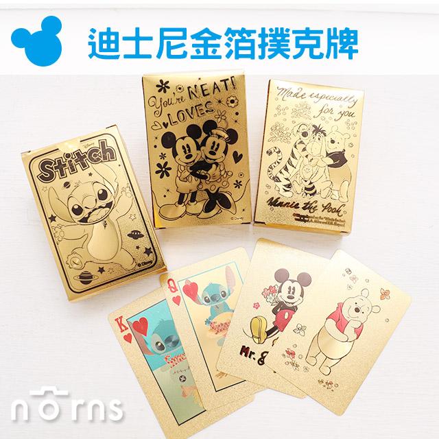 NORNS【迪士尼金箔撲克牌】正版Disney 過年必備遊戲 黃金 史迪奇 米奇米妮 小熊維尼 塑膠 土豪金
