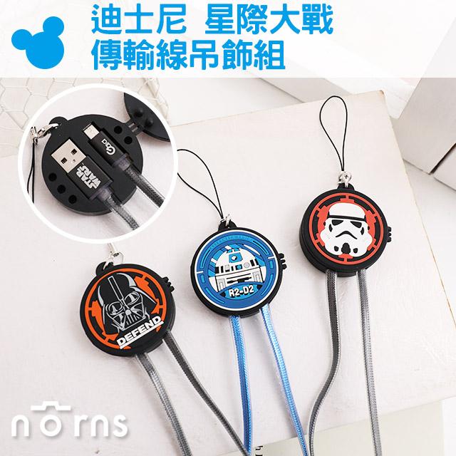 NORNS【迪士尼 星際大戰傳輸線吊飾組】正版 Star Wars 黑武士 R2D2 白兵 USB充電線 Android 安卓