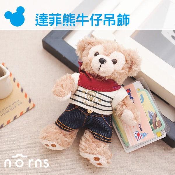 NORNS 【Duffy熊牛仔吊飾-達菲】達菲熊 米奇布偶 日本東京海洋迪士尼帶回 正版