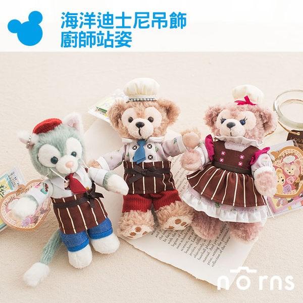 NORNS 【東京海洋迪士尼吊飾 廚師站姿】日本正版 達菲熊 雪莉玫 傑拉托尼 Duffy Gelatoni