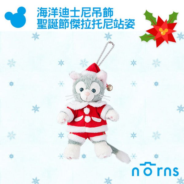 NORNS 【東京海洋迪士尼吊飾 傑拉托尼聖誕節站姿】聖誕節 Gelatoni 達菲熊 日本帶回