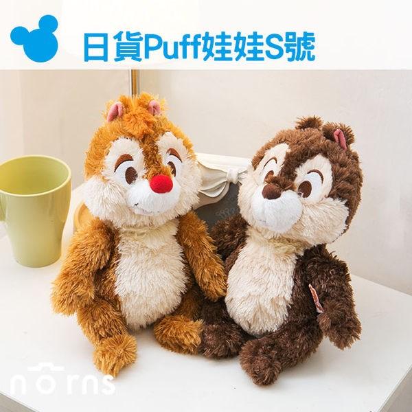 NORNS 【日貨 Puff 娃娃S號 奇奇 蒂蒂】迪士尼 DISNEY 花栗鼠 玩偶