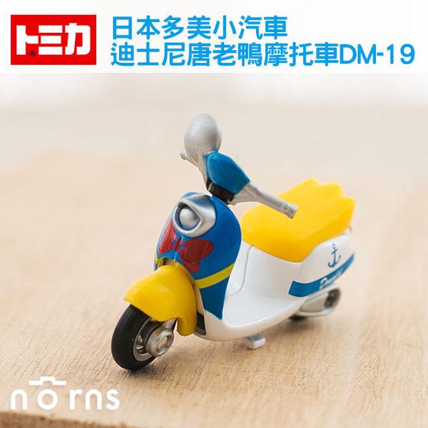 NORNS 【迪士尼唐老鴨摩托車DM-19】日本TOMICA多美小汽車 Disney 機車 玩具車