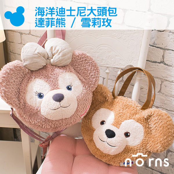 NORNS 【東京海洋迪士尼大頭包 達菲熊 雪莉玫】Duffy Shelliemay 後背包 側背包 手提包