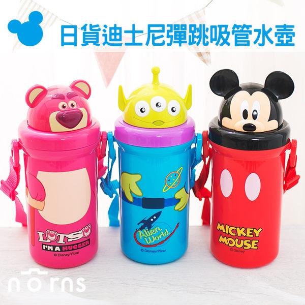 NORNS  【日貨迪士尼彈跳吸管水壺 】附背帶 米奇 三眼怪 熊抱哥 disney造型水瓶 冷水壺
