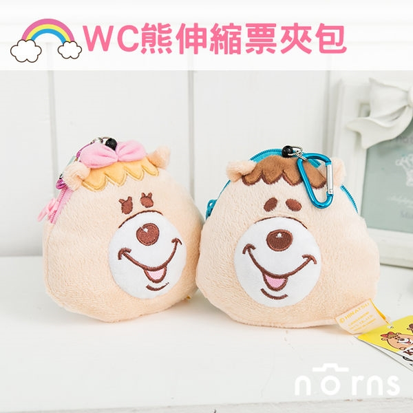 NORNS 【正版WC熊伸縮票夾包】wc熊 kumatan kuma糖 若槻千夏 小物收納包  悠遊卡包 零錢包
