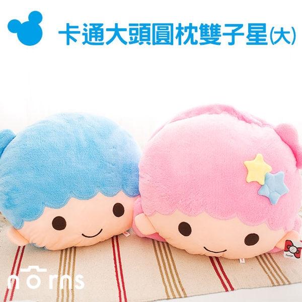 NORNS 【卡通大頭圓枕雙子星大款】KIKI&LALA 雙星仙子 Little twin star 三麗鷗 抱枕