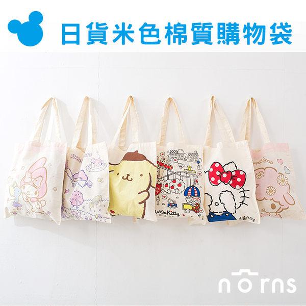NORNS 【日貨米色方形購物袋(大款)】三麗鷗 Hello Kitty 美樂蒂 Melody 雙子星 布丁狗 Piano 包包