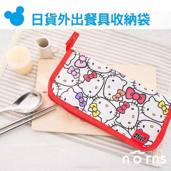 NORNS 【日貨Hello Kitty 外出餐具收納袋】 環保收納包 可收納寶寶餐具