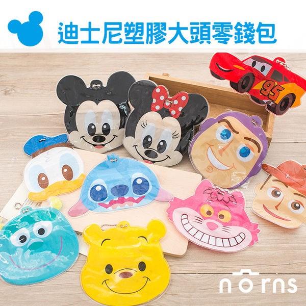 NORNS 【迪士尼塑膠大頭零錢包吊飾】米老鼠 米奇 米妮 維尼 玩具總動員