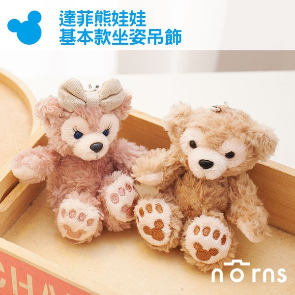 NORNS 【東京海洋迪士尼達菲熊基本坐姿吊飾】雪莉玫 日本帶回正版 Duffy Shelliemay